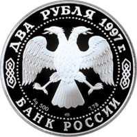 125-летие со дня рождения А.Н. Скрябина аверс