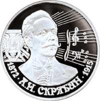 125-летие со дня рождения А.Н. Скрябина реверс