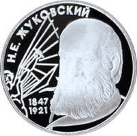150-летие со дня рождения Н.Е. Жуковского реверс