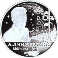 100-летие со дня рождения А.Л. Чижевского реверс