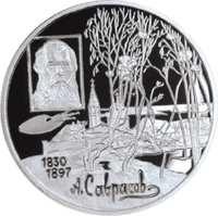 100-летие со дня смерти А.К. Саврасова реверс