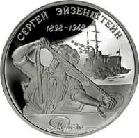 100-летие со дня рождения С.М. Эйзенштейна. реверс
