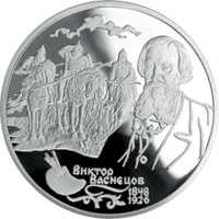 150-летие со дня рождения В.М.Васнецова. реверс