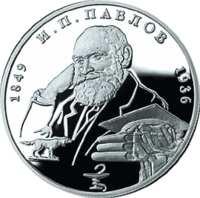 150-летие со дня рождения И.П.Павлова реверс