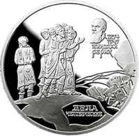 125-летие со дня рождения Н.К.Рериха. реверс