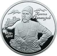 140-летие со дня рождения К.Л.Хетагурова реверс