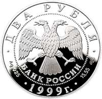 200-летие со дня рождения К.П.Брюллова аверс