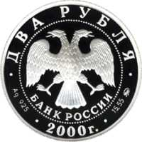 150-летие со дня рождения С.В. Ковалевской аверс
