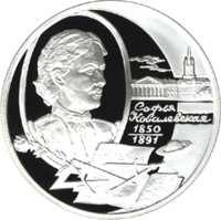 150-летие со дня рождения С.В. Ковалевской реверс