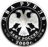 150 - летие со дня рождения  Ф.А. Васильева аверс