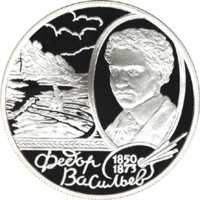 150 - летие со дня рождения  Ф.А. Васильева реверс