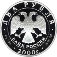200-летие со дня рождения Е.А. Баратынского аверс