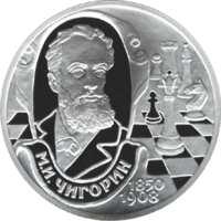 150 - летие со дня рождения  М.И. Чигорина реверс