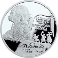 200-летие со дня рождения В.И. Даля реверс