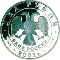 100-летие со дня рождения Л.П. Орловой аверс