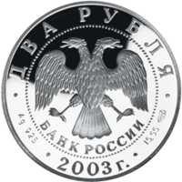 200-летие со дня рождения Ф.И. Тютчева аверс