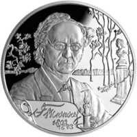 200-летие со дня рождения Ф.И. Тютчева реверс