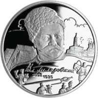150-летие со дня рождения В.А. Гиляровского реверс