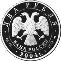 100-летие со дня рождения В.П. Чкалова аверс