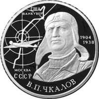 100-летие со дня рождения В.П. Чкалова реверс