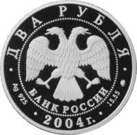 200-летие со дня рождения М.И. Глинки аверс