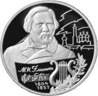 200-летие со дня рождения М.И. Глинки реверс