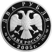 100-летие со дня рождения М.А. Шолохова аверс