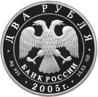 200-летие со дня рождения П.К. Клодта. аверс