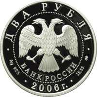 100-летие со дня рождения О.К. Антонова аверс
