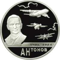 100-летие со дня рождения О.К. Антонова реверс