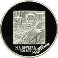 150-летие со дня рождения М.А. Врубеля реверс