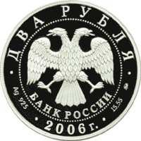 100-летие со дня рождения С.А. Герасимова аверс