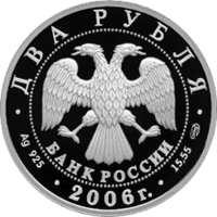 200-летие со дня рождения А.А. Иванова аверс