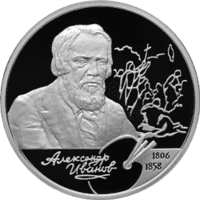 200-летие со дня рождения А.А. Иванова реверс