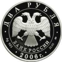 100-летие со дня рождения Д.Д. Шостаковича. аверс