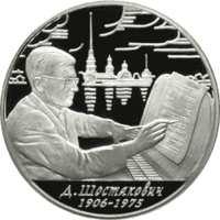 100-летие со дня рождения Д.Д. Шостаковича. реверс