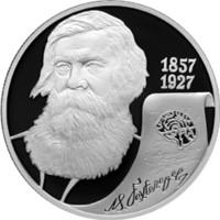 150-летие со дня рождения В.М. Бехтерева реверс