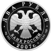100-летие со дня рождения В.П. Соловьева-Седого аверс