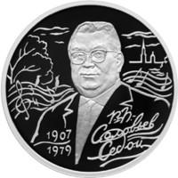 100-летие со дня рождения В.П. Соловьева-Седого реверс