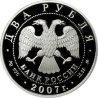 100-летие со дня рождения М.М. Герасимова аверс