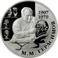 100-летие со дня рождения М.М. Герасимова реверс