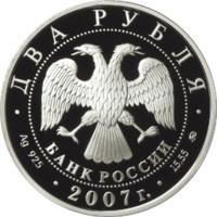 150-летие со дня рождения К.Э. Циолковского аверс