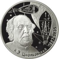 150-летие со дня рождения К.Э. Циолковского реверс