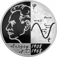 Физик-теоретик Л.Д. Ландау - 100 лет со дня рождения реверс