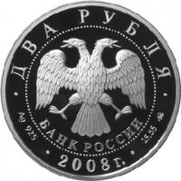 Академик В.П. Глушко - 100 лет со дня рождения аверс