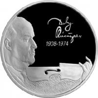 Скрипач Д.Ф. Ойстрах - 100 лет со дня рождения реверс