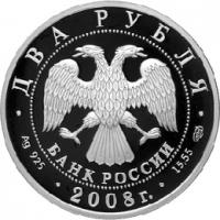 Азово-черноморская шемая аверс