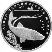 Азово-черноморская шемая реверс