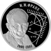 Физик И.М. Франк - 100 лет со дня рождения (23.10.1908 г.) реверс