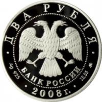 Режиссёр, один из основателей МХАТа В.И. Немирович-Данченко - 150 лет со дня рождения (23.12.1858 г.) аверс